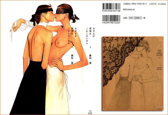 Shalom Harlow et Kristen McMenamy selon Kaoru Fujiwara.