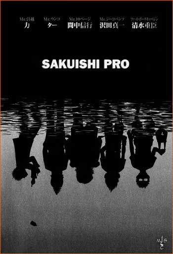 Mystic River selon Harold Sakuishi.